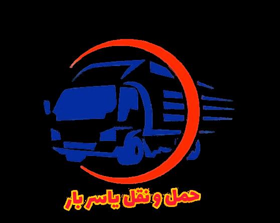 لوگوی حمل و نقل یاسر بار