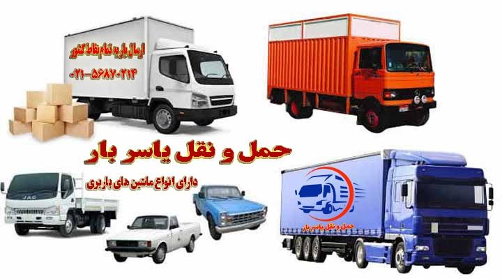 حمل و نقل یاسر بار